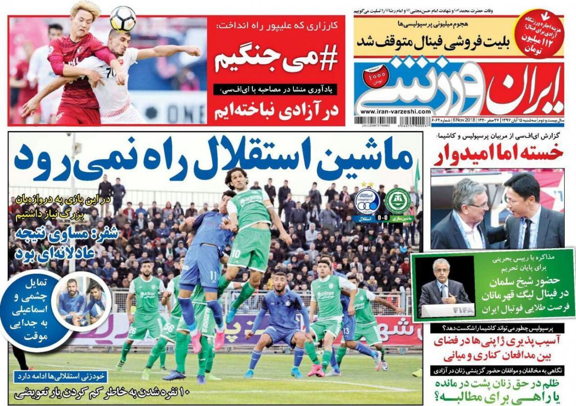 روزنامه های ورزشی پانزدهم آبان؛ کاشیما، جهنم آزادی را ندیده ، پرسپولیس خسته، اما امیدوار، ماشین استقلال راه نمی رود