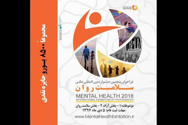 تمدید فراخوان پنجمین جشنواره عکس سلامت روان