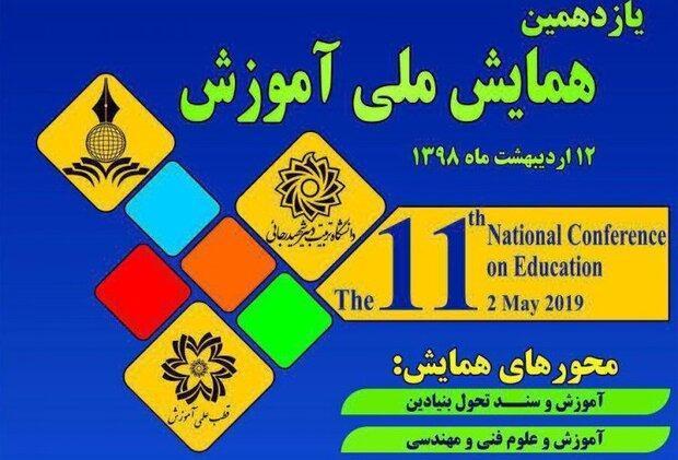 یازدهمین همایش ملی آموزش برگزار می گردد