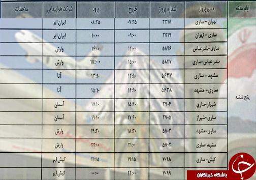 پرواز های پنج شنبه 9 خردادماه فرودگاه های مازندران