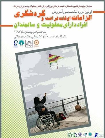 دوره آموزشی توانمند سازی جامعه معلولان گردشگری در استان گلستان برگزار گردید