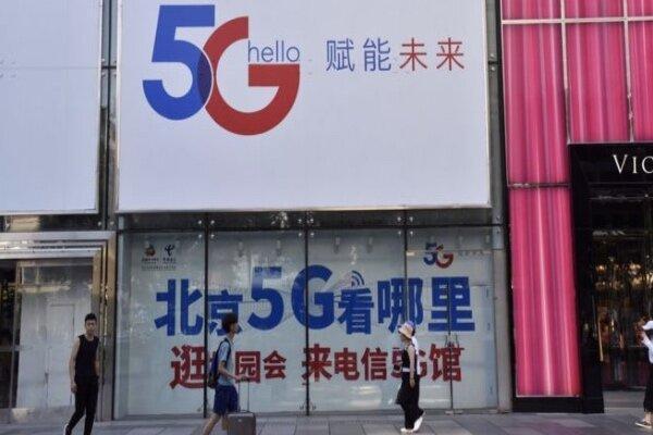 شبکه 5G در چین راه اندازی شد