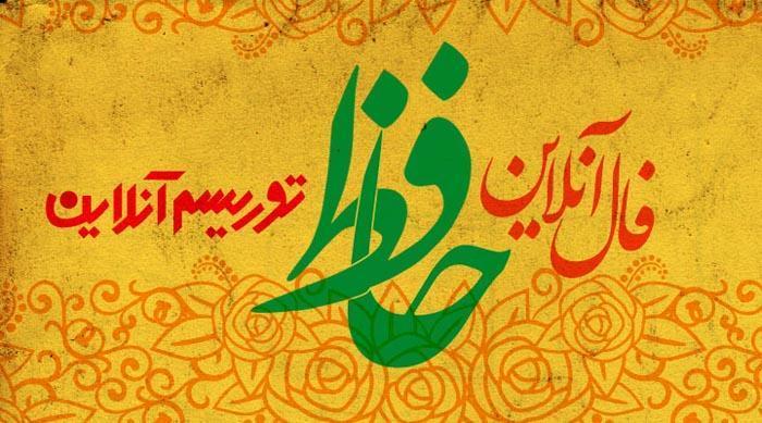 فال آنلاین دیوان حافظ سه شنبه 12 آذر ماه 98