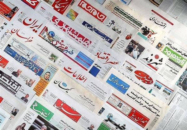 صفحه اول روزنامه های کشور در روز شنبه