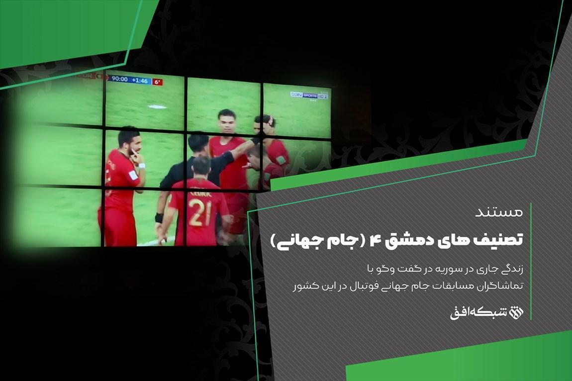 تماشای جام جهانی فوتبال با تصنیف های دمشق، زندگی در سوریه جاری است