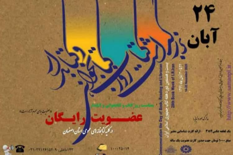 کتابخانه های عمومی استان اصفهان 24 آبان عضو رایگان می پذیرند