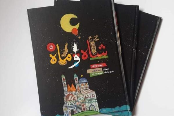 شاه و ماه منتشر شد