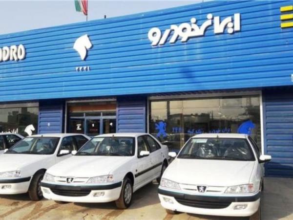 نخستین فروش فوری ایران خودرو در سال 1400