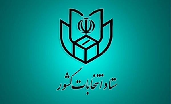 ثبت نام قطعی 55 نفر برای انتخابات مجلس خبرگان تا روز ششم خبرنگاران
