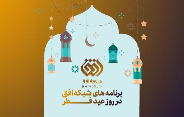 برنامه های شبکه افق در ایام عید سعید فطر