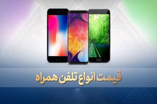 قیمت روز گوشی موبایل در 19 اردیبهشت