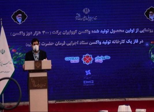 30 میلیون دوز کوو ایران برکت در شهریور تحویل وزارت بهداشت می شود، تحویل یک میلیون دوز تا آخر ماه